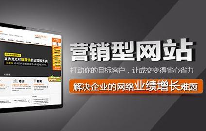营销型网站建设全解析 建站资讯