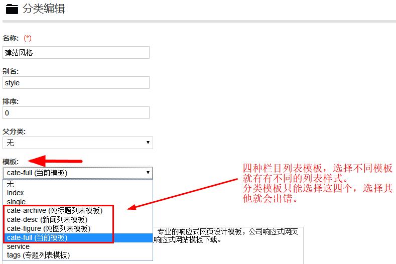 网站栏目页跳转首页的解决办法 建站教程 第1张