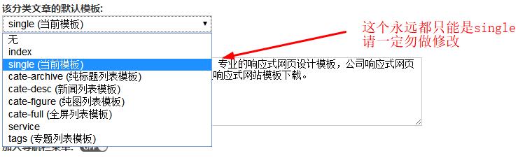网站栏目页跳转首页的解决办法 建站教程 第2张