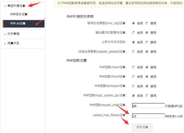购买的网站风格(模板)如何使用? 建站教程 第2张