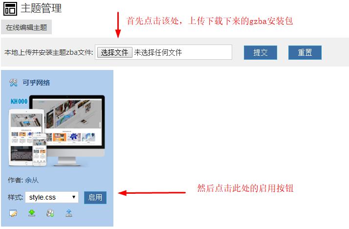 购买的网站风格(模板)如何使用? 建站教程 第3张