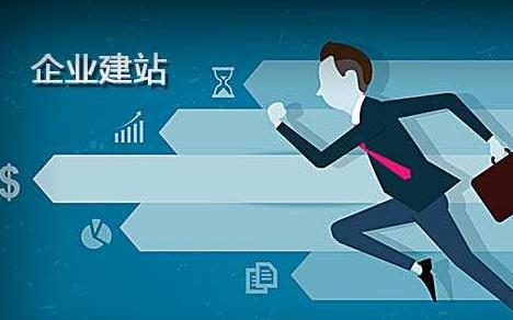 企业网站建设如何助力公司品牌树立 网站运营