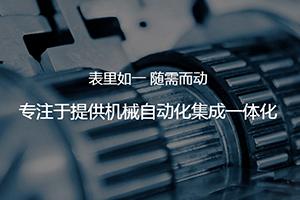 制造业企业网站建设解决方案 解决方案