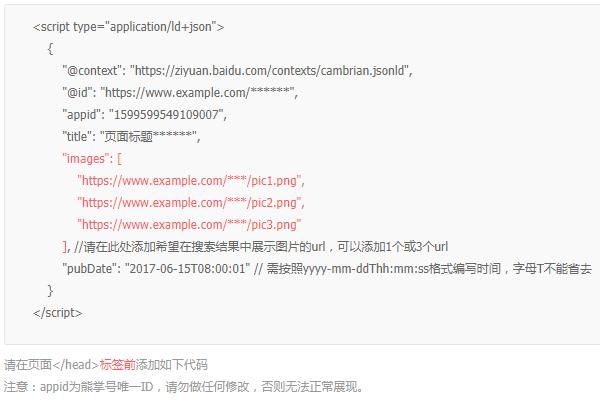 百度熊掌号搜索结果出图代码改造实操 网站运营 第2张
