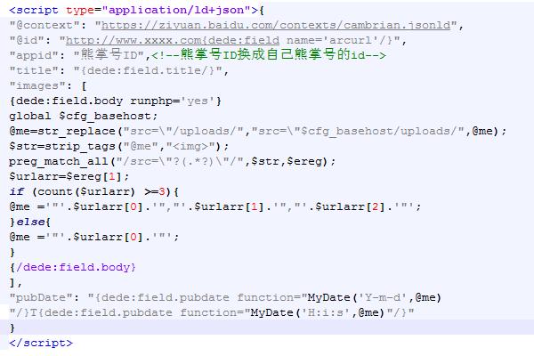 百度熊掌号搜索结果出图代码改造实操 网站运营 第3张